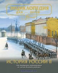 История России. Энциклопедия для детей том 5й  часть 2я